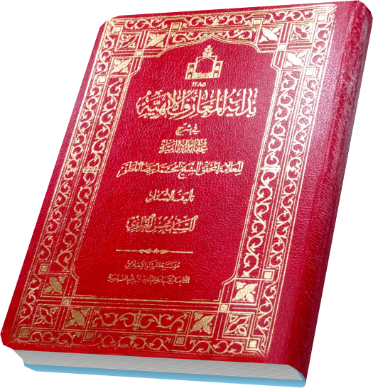 بدایه المعارف الالهیه