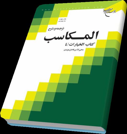 ترجمه و شرح مکاسب هرندی 14 جلدی