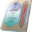 SharheKefayeSalehi05.png