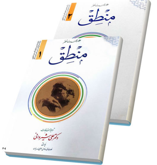ترجمه و شرح مختصر المنطق