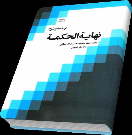 ترجمه و شرح نهایه الحکمه 1