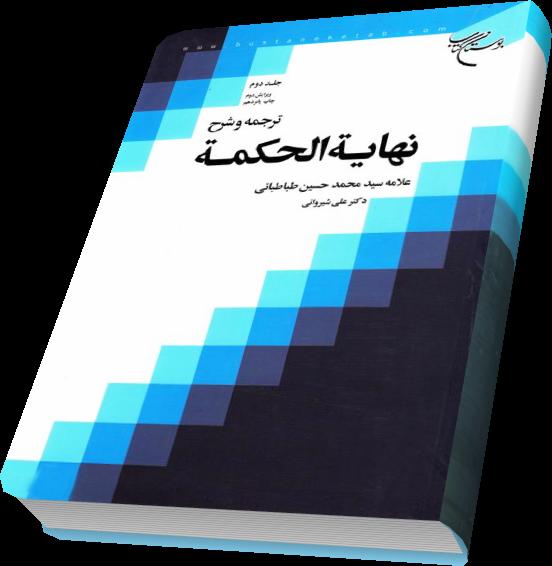 ترجمه و شرح نهایه الحکمه 2