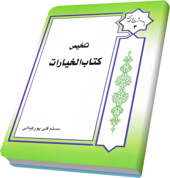 تلخیص کتاب الخیارات